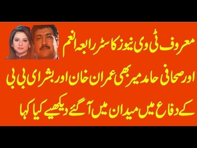 Rabia anum and hamid mir comments about imran khan and bushra bibi