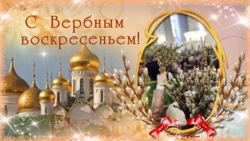 С ВЕРБНЫМ ВОСКРЕСЕНЬЕМ Красивое поздравление Открытка на Вербное воскресение