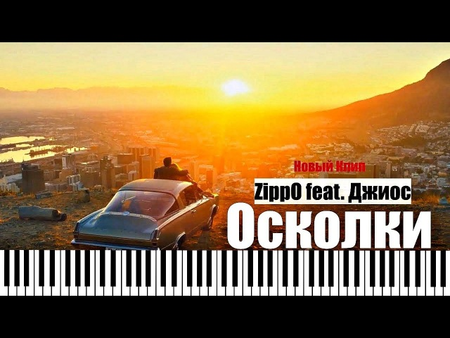 ZippO feat Джиос – Осколки (Piano Cover by Nazar Khomiakevych)