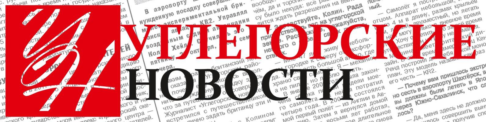 развлекательную газета углегорские новости сахалинская область использовании