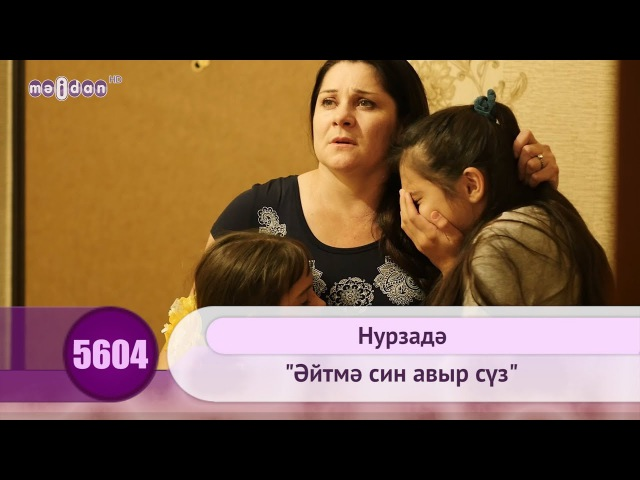 Нурзада - Эйтмэ син авыр суз | HD 1080p