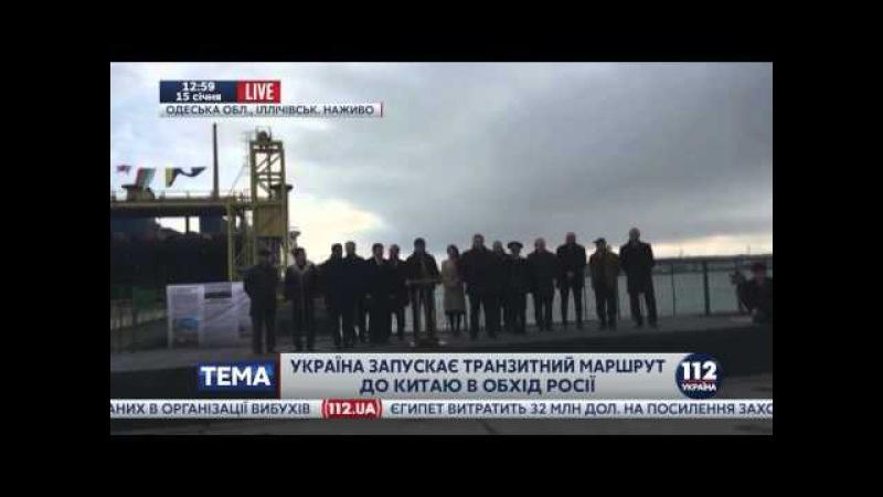 УКРАИНА запускает транзитный маршрут в Китай в обход России