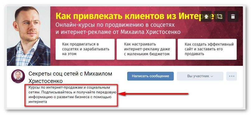Описание в группе ВКонтакте