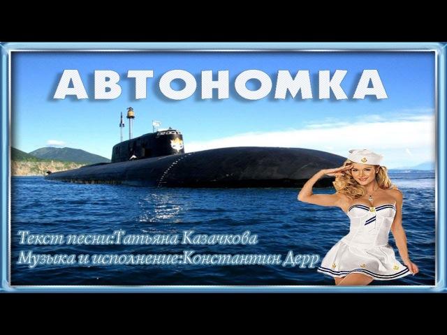 АВТОНОМКА Подводная лодка