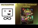 Распакуем Кодекс Базовый набор Настольная игра/ Unboxing Codex Core Set Board game