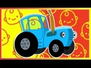 Синий трактор едет и везет киндеры ПЧЕЛКА МАЙЯ Киндер сюрприз Мультик про машинки