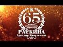 К 65-летию нашего технического директора Раскина Аркадия Яковлевича