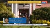 Новости на «Россия 24»  •  Захарова: США захватили российское генконсульство