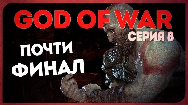 GOD OF WAR 8 ● САМЫЙ ЭПИК ПЕРЕД ФИНАЛОМ!
