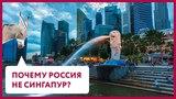 Почему Россия не Сингапур Уши Машут Ослом #21 (О. Матвейчев)