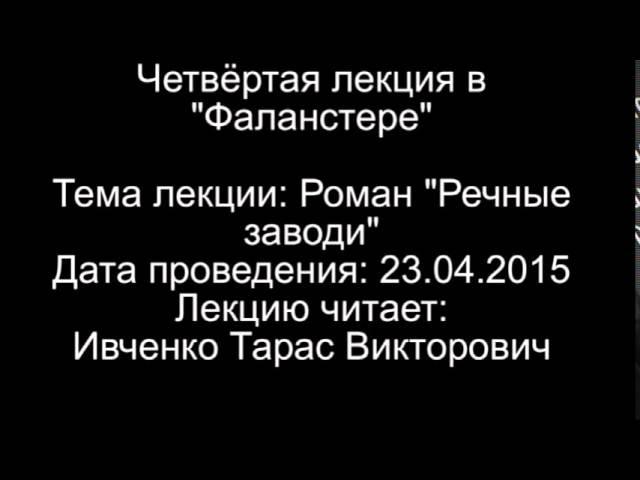 23.04.2015.Четвёртая лекция в Фаланстере: Роман Речные заводи