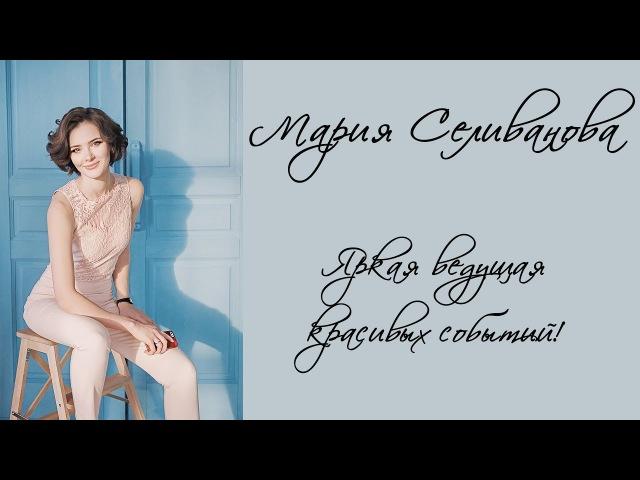 Ведущая Мария Селиванова промо ролик