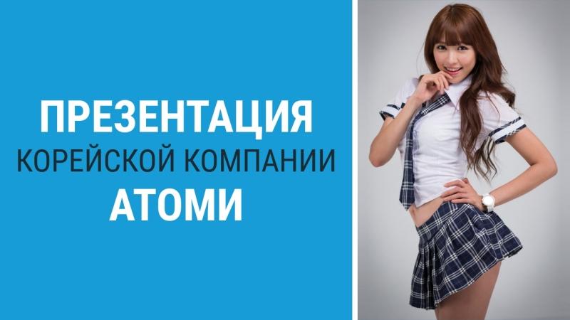 Презентация компании Атоми Atomy