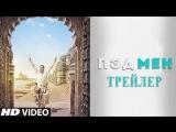 Пэдмен I Padman | Официальный трейлер | Indian Films | RUS SUB