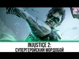 Injustice 2: Супергеройский мордобой