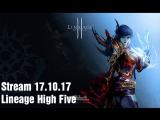 Lineage II Stream 17.10.2017 (глубокая ночь, глубокие рассуждения)
