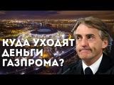 Куда уходят деньги Газпрома Зенит