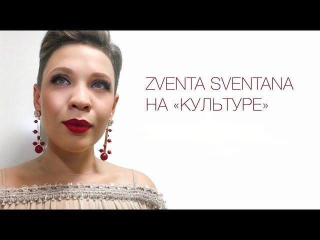 Zventa Sventana Сашенька на канале Культура 01 01 2018