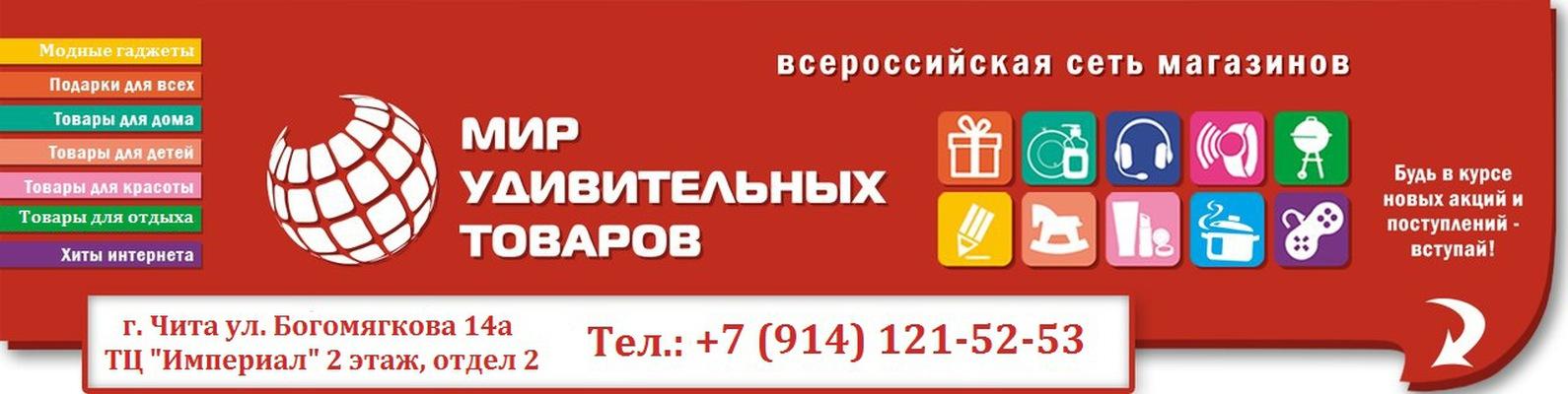 c2c05e102107 Мир удивительных товаров - Чита   ВКонтакте