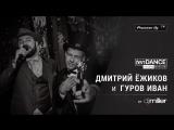 tenDANCE show выпуск #61 w ДМИТРИЙ ЁЖИКОВ и ГУРОВ ИВАН @ Pioneer DJ TV Moscow