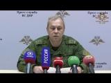 Брифинг заместителя командующего ВС ДНР Басурина Э А на 15 декабря 2017 года