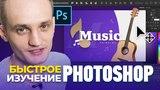 Photoshop Для Веб Дизайна. Как Быстро Научиться