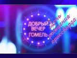 Добрый вечер, Гомель! 21 12 2017 День рождения кроссворда