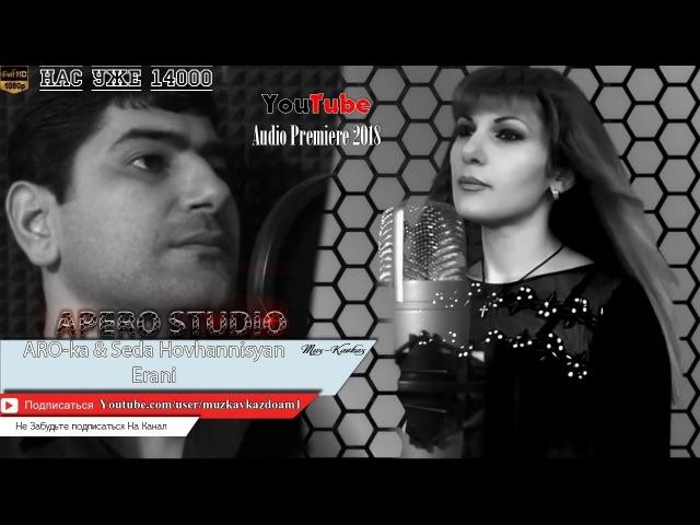 ARO-ka Seda Hovhannisyan - Erani 2018/Audio Premiere/ Muz-Kavkaz.Do.Am