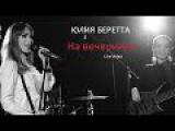 Юлия Беретта - На вечеринке (live)