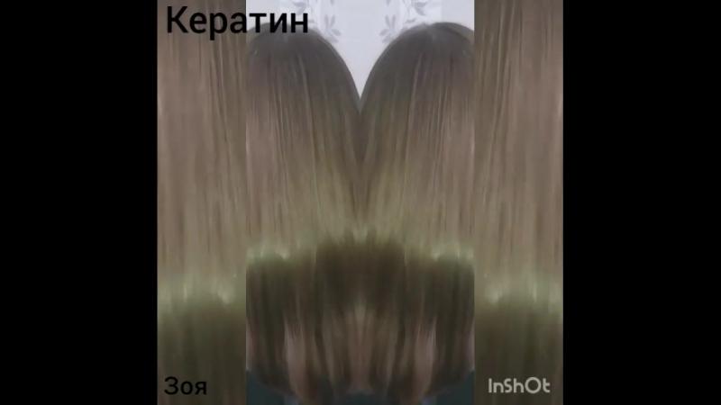 Кератин Зоя