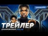 DUB | Трейлер: «Чёрная Пантера» / «Black Panther», 2018