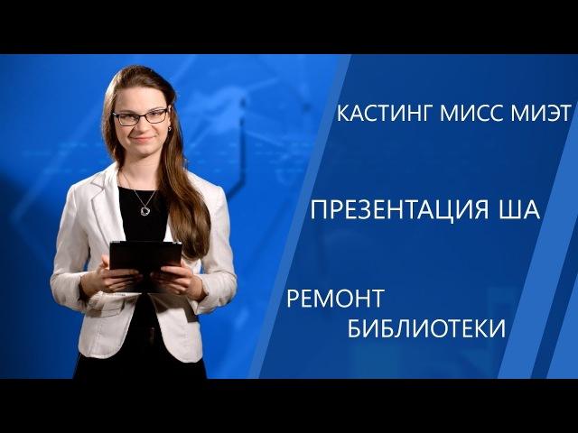 Кастинг Мисс МИЭТ, презентация ША, ремонт библиотеки | Новости МИЭТ-ТВ