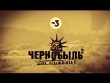 Чернобыль. Зона отчуждения 2 сезон. Скоро на ТВ-3.