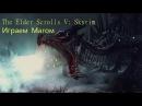 Играем за мага ч.3, делаем квест в Святилище Азуры в The Elder Scrolls V: Skyrim