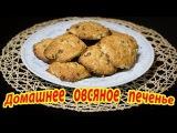 Домашнее овсяное печенье! ПРОЩЕ ПРОСТОГО)))