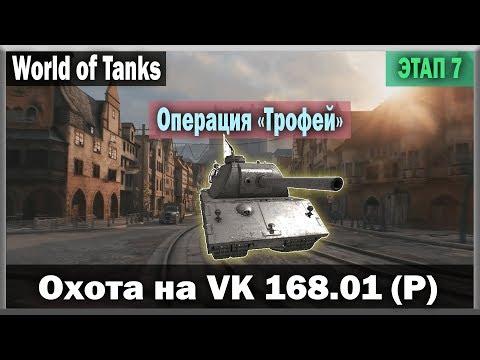World of Tanks Седьмой этап охоты на VK 168 01 P Операция Трофей Ч 2 Стрим