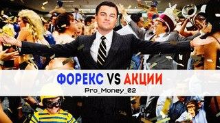 Форекс vs Акции - Pro_money#02 - Быть или не быть трейдером?