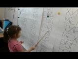 Вероника читает слова из трёх букв. Крупный шрифт