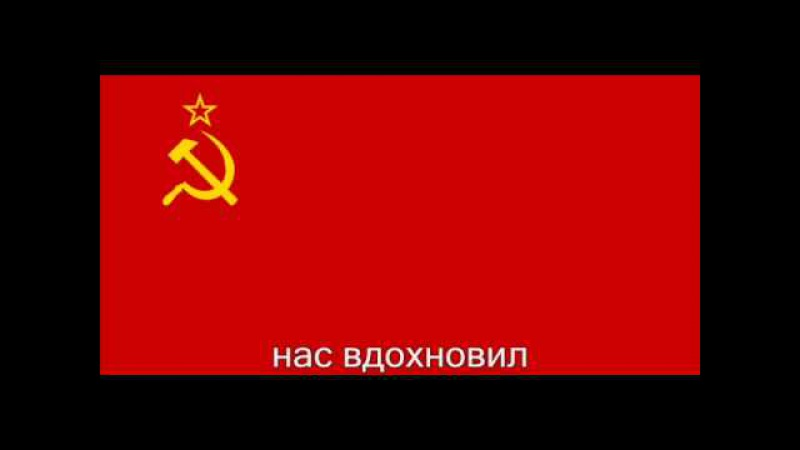 Гимн Советского Союза Gimn Sovetskogo Soyuza