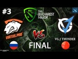 [RU#3] Virtus.Pro vs VGJ.Thunder (BO5) | The Bucharest Major | GRAND FINAL | 11.03.2018