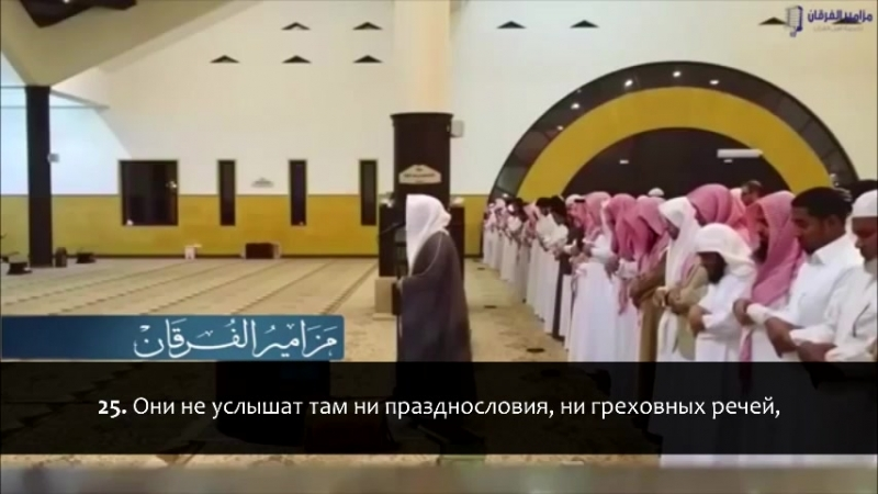 Чтец : Ясир ад-Даусари  Сура 56 Аль-Вакиа ( Падающее ) , аяты ( 1-56 )