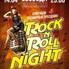 14/04 - ROCK'N'ROLL NIGHT @ Свобода