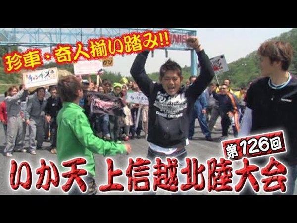 Drift Tengoku VOL.64 — 第126回 いか天 上信越北陸大会