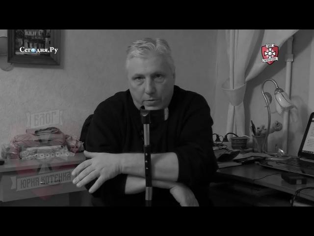 Роман В Манекин УКРАИНЫ В ДОНБАССЕ ТОЧНО НЕ БУДЕТ