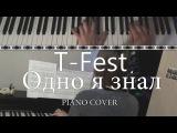 T-Fest - Одно я знал (Piano cover)