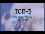 Топ-3 обалденных голубых маникюра