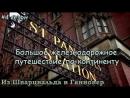 Большое железнодорожное путешествие по континенту 4 сезон Из Шварцвальда в Ганновер