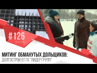 """Митинг обманутых дольщиков: долгострои от ГК """"Лидер групп"""""""