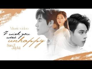 I Wish You Were Unhappy - San E ft Jaykii (OST La La Hãy Để Em Yêu Anh)