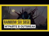 Tom Clancys Rainbow Six Осада - Играйте в Outbreak сейчас